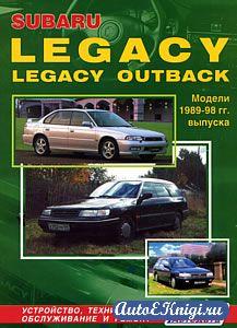 Subaru Legacy / Legacy Outback 1989-1998 годов выпуска. Устройство, техническое обслуживание и ремонт