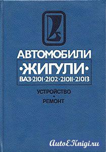 """Автомобили """"Жигули"""" ВАЗ-2101, -2102, -21011, -21013. Устройство и ремонт"""