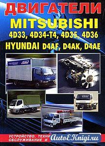 Двигатели Mitsubishi 4D33, 4D34-T4, 4D35, 4D36 / Hyundai D4AF, D4AK, D4AE. Устройство, техническое обслуживание и ремонт