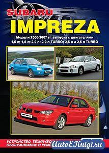 Subaru Impreza 2000-2007 годов выпуска. Устройство, техническое обслуживание и ремонт