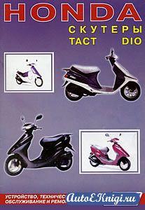 Скутеры Honda Tact / Dio. Устройство, техническое обслуживание и ремонт