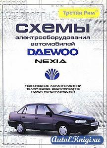 Схемы электрооборудования автомобилей Daewoo Nexia