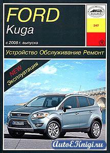 Ford Kuga с 2008 года выпуска. Устройство, обслуживание, ремонт, эксплуатация