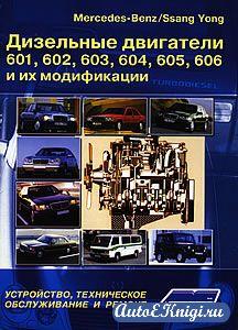 Дизельные двигатели Mercedes-Benz / Ssang Yong 601, 602, 603, 604, 605, 606 и их модификации. Устройство, техническое обслуживание и ремонт