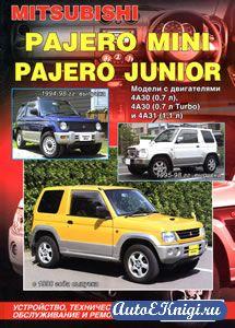 Mitsubishi Pajero Mini / Pajero Junior с 1998 года выпуска. Устройство, техническое обслуживание и ремонт