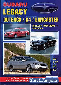 Subaru Legacy Outback B4 / Lancaster 1999-2006 годов выпуска. Устройство, техническое обслуживание и ремонт
