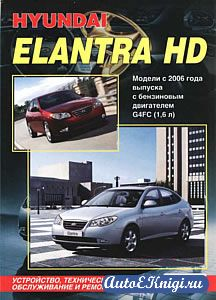 Hyundai Elantra HD с 2006 года выпуска. Устройство, техническое обслуживание и ремонт