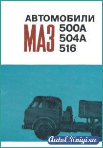 Автомобили МАЗ-500А, МАЗ-504А, МАЗ-516