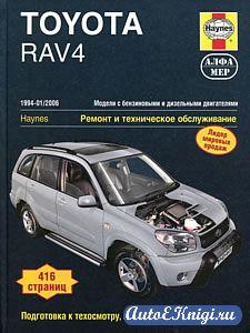 Toyota RAV4 1994-2006 годов выпуска. Ремонт и техническое обслуживание