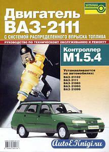 Двигатель ВАЗ-2111. Руководство по техническому обслуживанию и ремонту