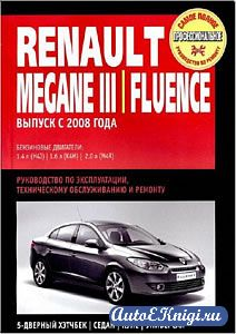 Renault Megane III / Fluence с 2008 года выпуска. Руководство по эксплуатации, техническому обслуживанию и ремонту
