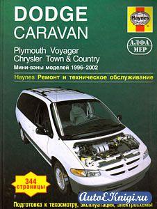 Dodge Caravan / Plymouth Voyager / Chrysler Town & Country 1996-2002 годов выпуска. Ремонт и техническое обслуживание