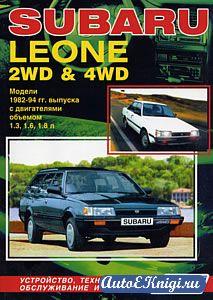 Subaru Leone 1982-1994 годов выпуска. Устройство, техническое обслуживание и ремонт