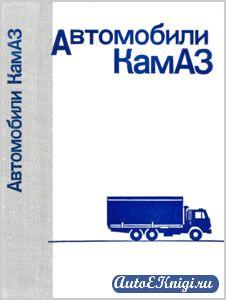 Автомобили КамАЗ. Эксплуатация и техническое обслуживание
