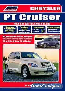 Chrysler PT Cruiser 2000-2010 годов выпуска. Руководство по ремонту и техническому обслуживанию