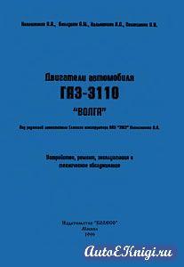 """Двигатели автомобилей ГАЗ-3110 """"Волга"""" Устройство, ремонт, эксплуатация и техническое обслуживание"""