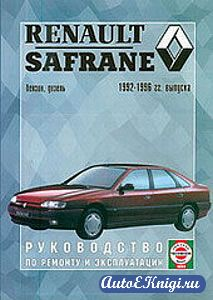 Renault Safrane 1992-1996 годов выпуска. Руководство по ремонту и эксплуатации