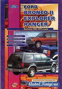 Ford Bronco II, Explorer, Ranger 1983-1994 годов выпуска. Руководство по ремонту и техническому обслуживанию