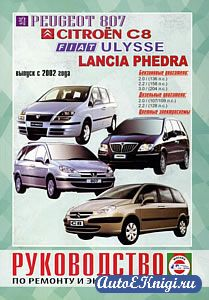 Citroen C8, Peugeot 807, Fiat Ulysse, Lancia Phedra с 2002 года выпуска. Руководство по ремонту и эксплуатации
