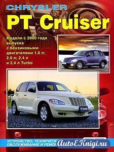 Chrysler PT Cruiser с 2000 года выпуска. Устройство, техническое обслуживание и ремонт