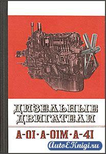 Дизельные двигатели А-01, А-А1М и А-41. Устройство, эксплуатация, ремонт