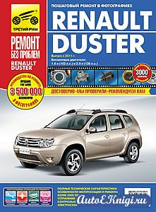 Renault Duster с 2011 года выпуска. Руководство по эксплуатации, техническому обслуживанию и ремонту