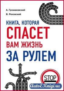 Книга которая спасет вам жизнь за рулем