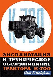 Эксплуатация и техническое обслуживание трактора К-700