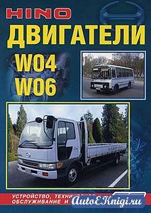 Hino, двигатели W04 и W06. Устройство, техническое обслуживание и ремонт