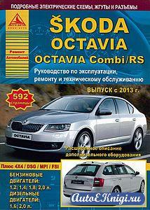 Skoda Octavia / Octavia Combi / RS с 2013 года выпуска. Руководство по эксплуатации, ремонту и техническому обслуживанию