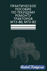 Практическое пособие по текущему ремонту тракторов МТЗ-80, МТЗ-82