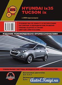 Hyundai ix35 / Hyundai Tucson ix с 2009 года выпуска. Руководство по ремонту и эксплуатации