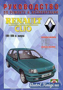 Renault Clio 1991-1998 годов выпуска. Руководство по ремонту и эксплуатации