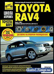 Toyota RAV4 с 2005 года выпуска. Руководство по ремонту и эксплуатации в фотографиях