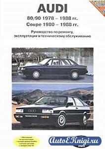 Audi 80 / 90 1978-1988 годов и Audi Coupe 1980-1988 годов выпуска. Руководство по ремонту, эксплуатации и техническому обслуживанию