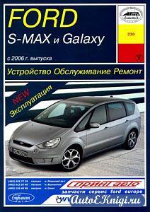 Ford S-MAX / Galaxy с 2006 года выпуска. Устройство, Обслуживание, Ремонт, Эксплуатация