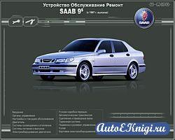 Мультимедийное руководство по ремонту и эксплуатации Saab 9-5 с 1997 года выпуска. Устройство, Обслуживание, Ремонт