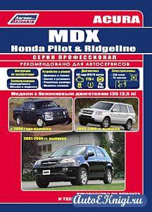 Acura MDX и Honda Pilot / Ridgeline. Руководство по ремонту и техническому обслуживанию