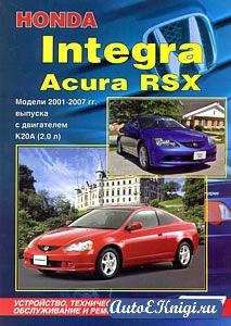 Honda Integra, Acura RSX 2001-2007 годов выпуска. Устройство, техническое обслуживание, ремонт