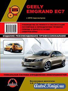 Geely Emgrand EC7 с 2010 года выпуска. Руководство по ремонту и эксплуатации