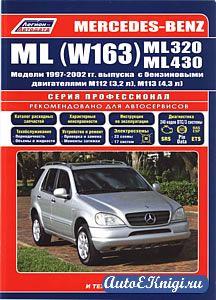 Mercedes-Benz ML (W163) ML320, ML430 1997-2002 годов выпуска. Руководство по ремонту и техническому обслуживанию