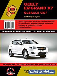 Geely Emgrand X7 / Gleagle GX7 с 2011 года выпуска. Руководство по ремонту и эксплуатации