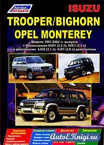 Isuzu Trooper / Bighorn, Opel Monterey 1991-2002 годов выпуска. Устройство, техническое обслуживание и ремонт