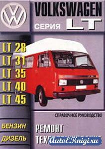 Volkswagen LT моделей 28/31/35/40/45 1975-1987 годов выпуска. Руководство по ремонту и техническому обслуживанию