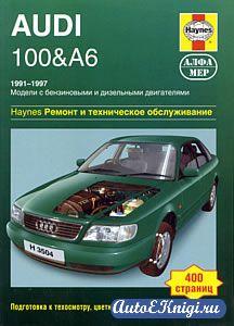 Audi 100 / A6 1991-1997 годов выпуска. Ремонт и техническое обслуживание