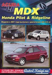 Acura MDX / Honda Pilot & Ridgeline с 2001 года выпуска. Устройство, техническое обслуживание и ремонт
