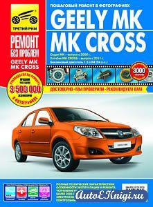 Geely MК с 2006 года / Geely MК Cross с 2011 года выпуска. Руководство по эксплуатации, техническому обслуживанию и ремонту