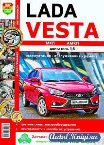 Lada Vesta. Эксплуатация, обслуживание, ремонт