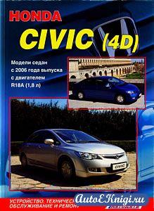 Honda Civic (4D) с 2006 года выпуска. Устройство, техническое обслуживание и ремонт