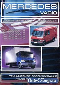 Mercedes Vario 1996-2003 годов выпуска. Техническое обслуживание, ремонт и электросхемы